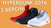 2806be6b980 Видеообзор Nike Hyperdunk  08 от  SNKRRVWS - YouTube