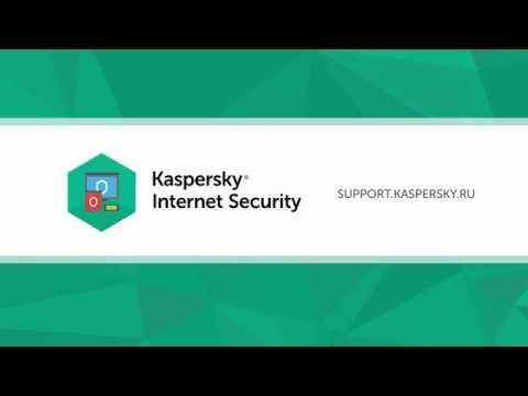 Как обновить антивирусные базы в Kaspersky Internet Security 2018