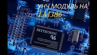 Усилитель мощности звука на модуле LM386 - обзор от skytechnic96