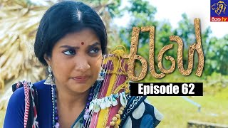 Rahee - රැහේ | Episode 62 | 11 - 08 - 2021 | Siyatha TV Thumbnail
