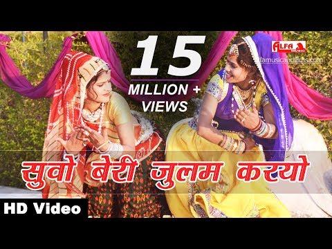 सुवो बेरी जुलम करयो Rajasthani Song 2018 Alfa Music & Films   Suvo Beri Julam Karyo