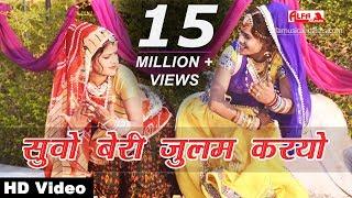 सुवो बेरी जुलम करयो Rajasthani Song 2018 Alfa Music & Films | Suvo Beri Julam Karyo