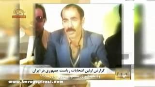 حقیقت ایرانی ،گزارش اولین انتخابات ریاست جمهوری در ایران و کاندیداتوری مسعود رجوی - قسمت سوم