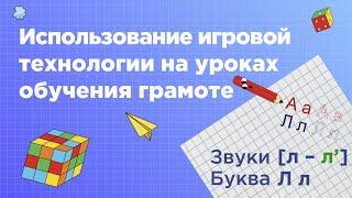 Дошкольное развитие|Использование игровой технологии на уроках обучения грамоте|Звуки [л–л'] Буква Л