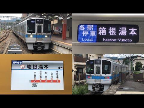 箱根登山線 各駅停車 箱根湯本行き(小田急1000形1057F)