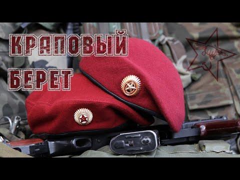 Краповые береты. С.И. Лысюк - В.В. Крашевский