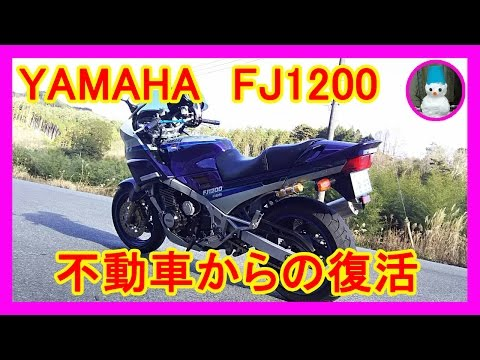 YAMAHA FJ1200不動車からの復活【レストア&プチカスタム】(Resurrection from immovable motorcycle)