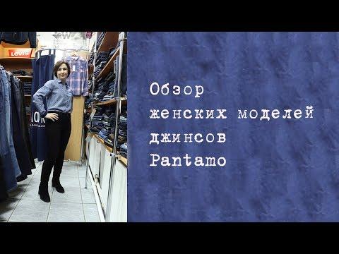 Обзор женских джинсов турецкой марки Pantamo