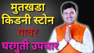 मोफत घरगुती उपचार - मुतखडा   kideny stone   पथरी  dr swagat todkar tips in marathi   स्वागत तोडकर