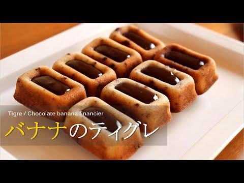 バナナのティグレ Tigre /Chocolate banana financier|komugikodaisuki