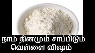 நாம் தினமும் சாப்பிடும் வெள்ளை விஷம் | Maida Maidha Health tips in Tamil