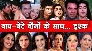 बाप-बेटे दोनों के साथ... इश्क !  Bollywood News