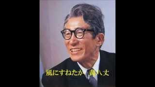 東海林太郎 - お駒恋姿