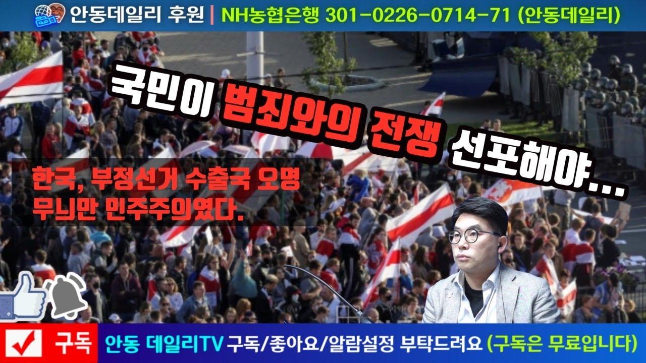 [이 나라가 살 길] 대한민국은 국민들이 직접 '범죄와의 전쟁'을 선포해야 합니다.!!