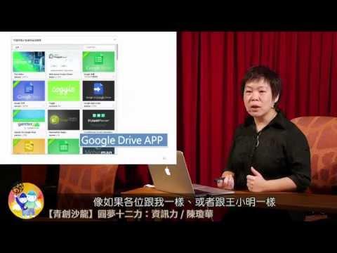 【青創沙龍】圓夢十二力:資訊力 - 網路行銷專業講師陳瓊華