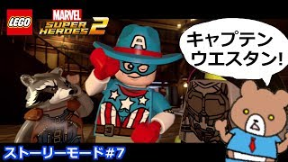 【XboxOne】LEGO Marvel Super Heroes 2 西部劇の世界でモードックを倒...