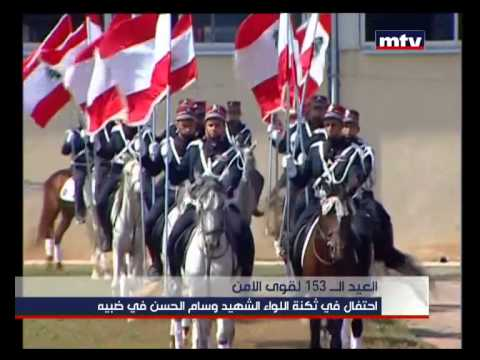 The Internal Security Forces Celebrate 153rd Anniversary 09/06/2014