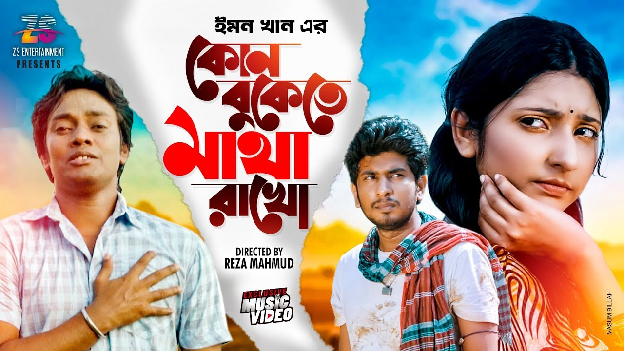 কোন বুকেতে মাথা রাখো | Kon Bukete Matha Rakho | Emon Khan | Sad Song | Bangla New Music Video 2019
