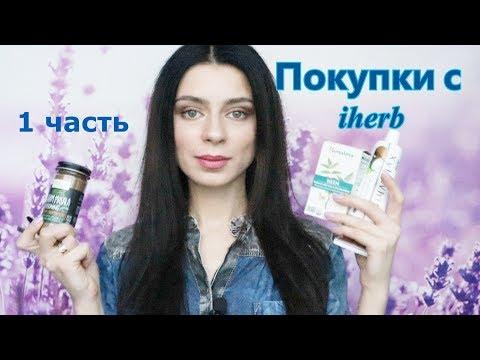 Покупки с iherb // январь  2018 // 1 часть - БАД-ы и продукты