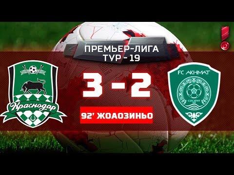 Краснодар - Ахмат 3:2 видео