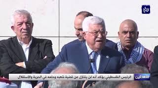 عباس يؤكد أنه لن يتنازل عن قضية شعبه وحلمه - (11-11-2019)