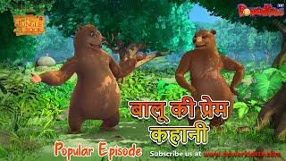 बालू की प्रेम कहानी   हिंदी कहानीयाँ । जंगल बुक   पॉवरकिड्स