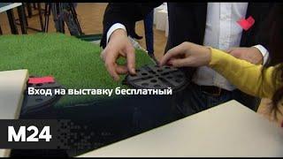''Это наш город'': на ВДНХ в павильоне №75 пройдет интерактивная выставка ''Город: детали'' - Москва 24