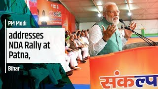 PM Modi addresses NDA Rally at Patna, Bihar