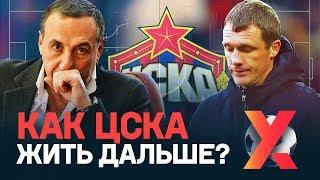 ЦСКА потерял половину состава. Что будет с командой?