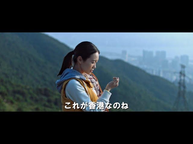 映画『THE CROSSING ~香港と大陸をまたぐ少女~』予告編