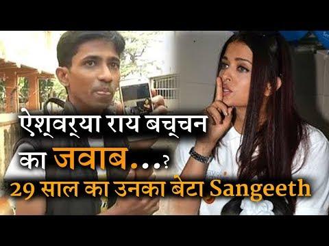 Aishwarya Rai Bachchan Will Reply To Her Fake Son Sangeeth ! | Son Of Aishwarya Rai Bachchan