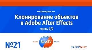 №21. Клонирование объектов в Adobe After Effects. Часть 2-я. GoPro уроки