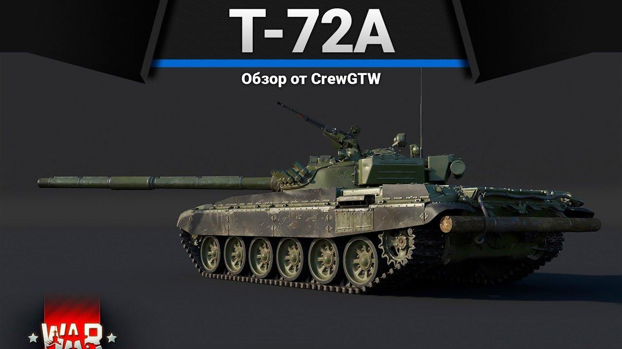 т 72 в war thunder