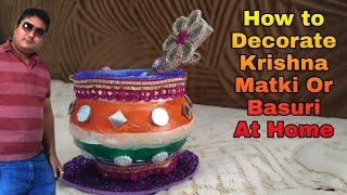 How to Decorate Krishna Matki or Basuri At Home |  Special Janmashtami Art and Craft | DIY.