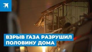 Взрыв газа в Красноярске разрушил половину трехэтажного дома