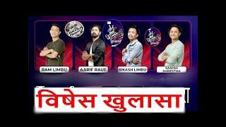 जित कस्को राम सनीश बिकाश या आरिफ? the Voice of nepal title