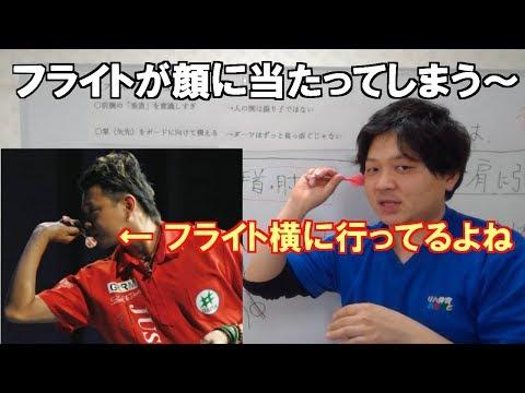 フライトが顔に当たる原因ぴろきのダーツ上達道場 Piroki'S darts school of physicaltechnique