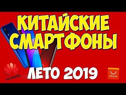РЫНОК КИТАЙСКИХ СМАРТФОНОВ НА ALIEXPRESS ЛЕТО 2019