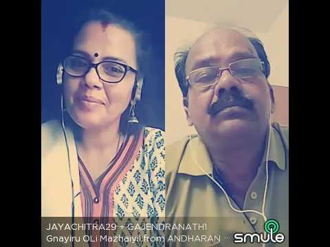 Gnayiru Oli Mazhayil Gajendranath