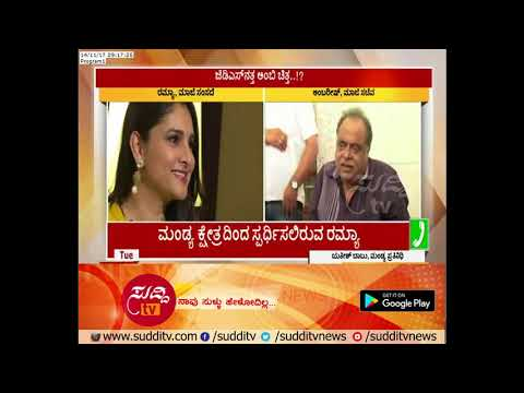 Ambareesh Planning  To Join For JDS | ಸುದ್ದಿ ಟಿವಿ