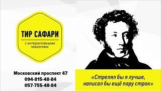 Тир Сафари Харьков
