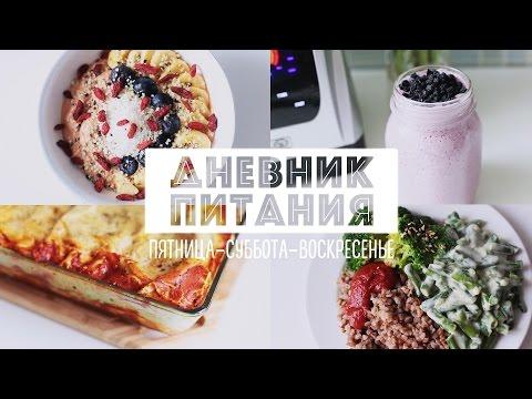 Дневник питания | Веганский йогурт, лазанья, блины - Простые вкусные домашние видео рецепты блюд