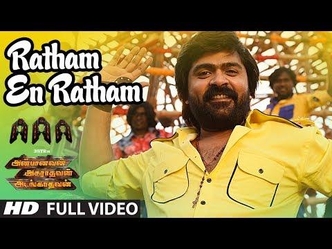 AAA►Ratham En Ratham Full  Song  STR, Shriya Saran, Tamannaah, Yuvan Shankar  Tamil Songs