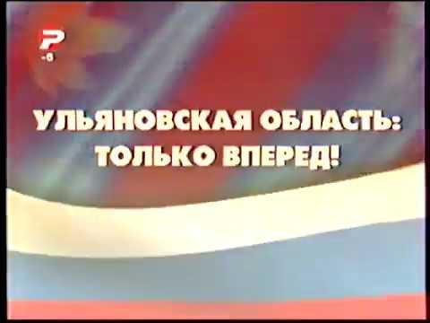 Ульяновская область только вперед  Реклама 2007