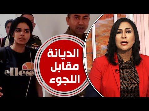 اسرار قصة الفتاة السعودية رهف القنون فضحت ' كندا واستراليا وأمريكا ' لإجبار الفتاة على ترك دينها !!