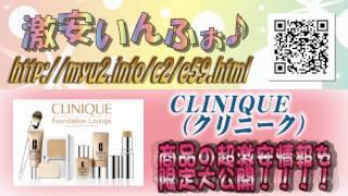 CLINIQUE(クリニーク) 最新グッズ超速報☆ 【2013 春おしゃれ♪】 Thumbnail