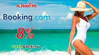 Как получить кэшбэк от Booking.com