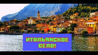Сельская Италия! Италия летом 2020. Путешествия по Европе! Отдых в Италии.