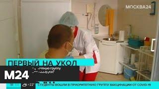 Минздрав назвал приоритетные группы для вакцинации от коронавируса - Москва 24