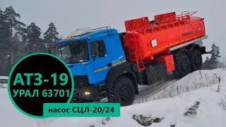 АТЗ-19 Урал 63701-1951